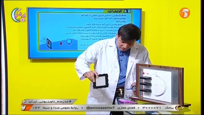 ویدیو آموزش فصل 14 علوم تجربی هشتم بخش 5