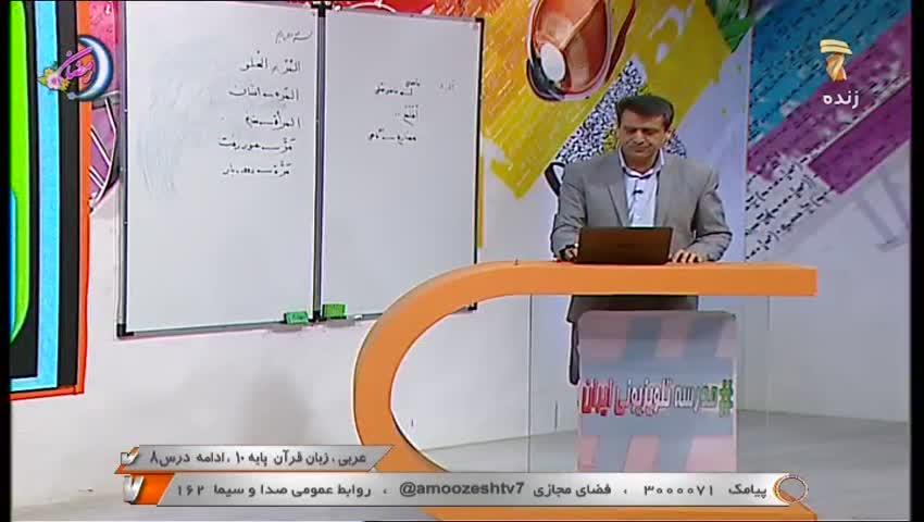 ویدیو آموزش درس 8 عربی دهم بخش 4