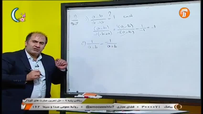 ویدیو آموزش فصل 7 ریاضی نهم بخش 10