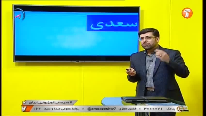 ویدیو مرور درس1 تا6 فارسی هشتم