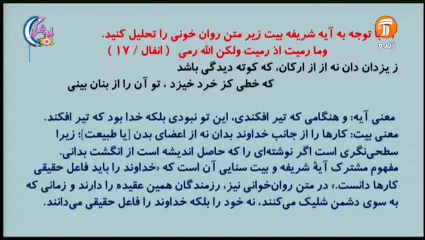 ویدیو آموزش درس 17 فارسی دوازدهم