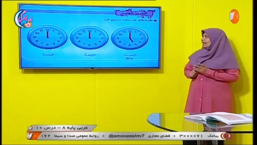 ویدیو آموزش درس 10 عربی هشتم بخش 3