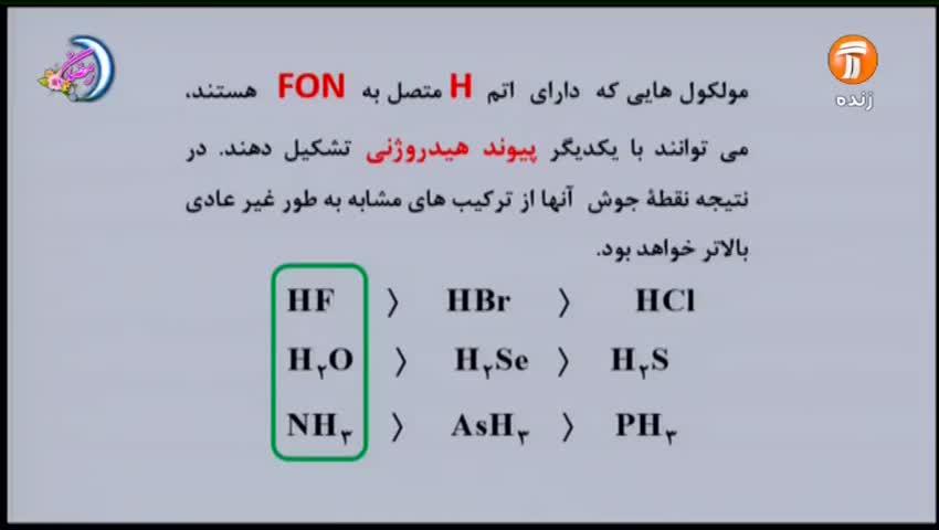ویدیو آموزش فصل 3 شیمی دهم بخش 7
