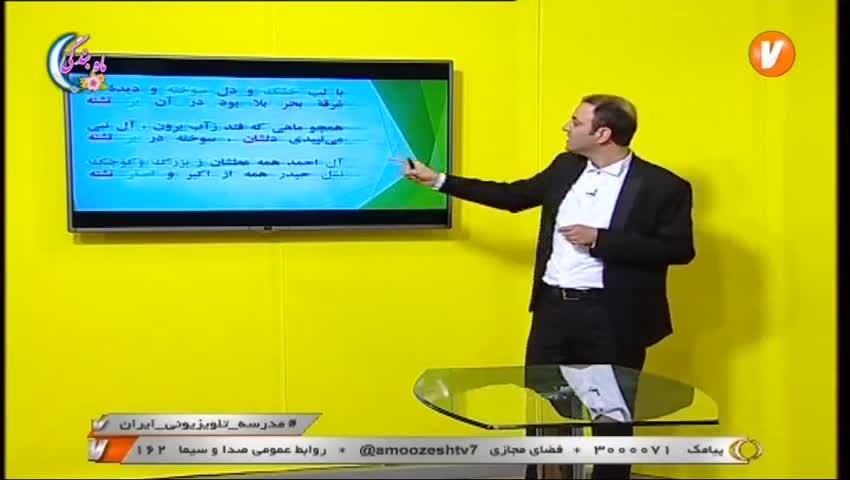ویدیو آموزش مرور درس 14 فارسی هشتم