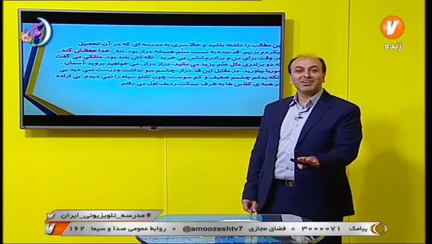 ویدیو آموزش درس 16 فارسی یازدهم