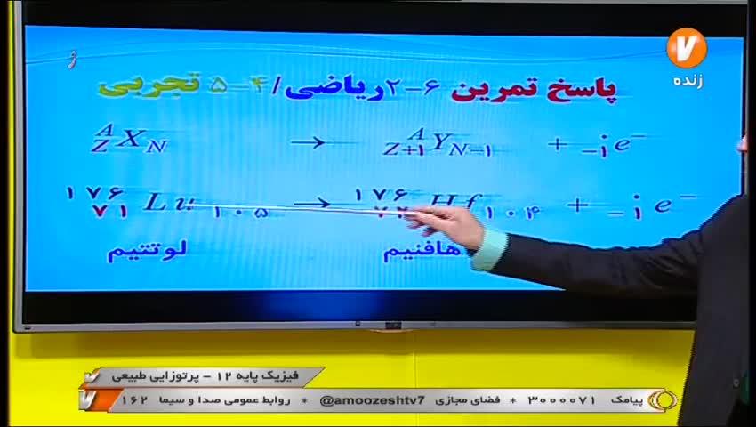 ویدیو آموزش پرتوزایی طبیعی فیزیک دوازدهم ریاضی