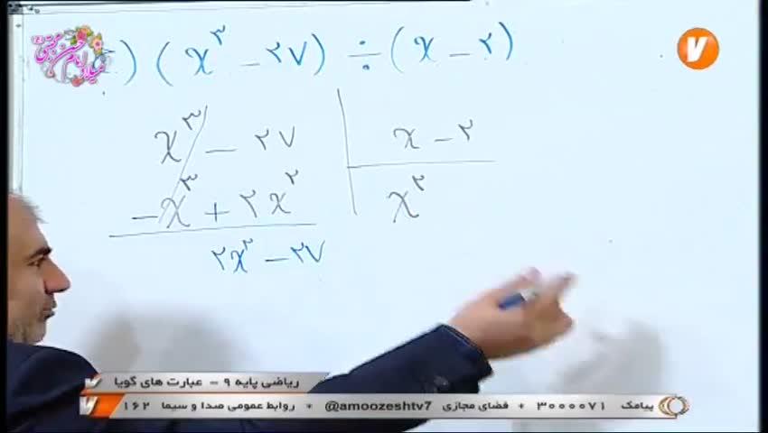 ویدیو آموزش فصل 7 ریاضی نهم فصل 12