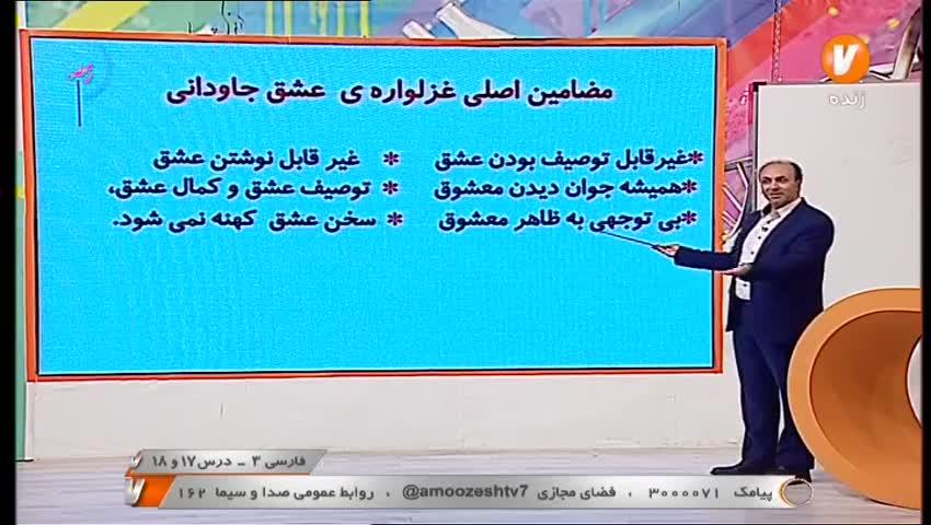 ویدیو آموزش درس 17 و 18 فارسی دوازدهم