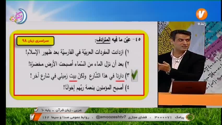 ویدیو مرور و حل تمرین قواعد عربی دهم