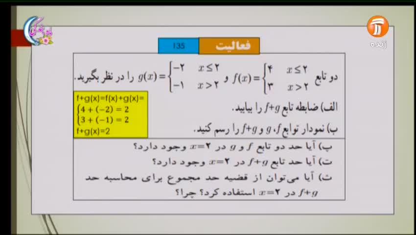 ویدیو آموزش فصل 5 حسابان یازدهم بخش 3