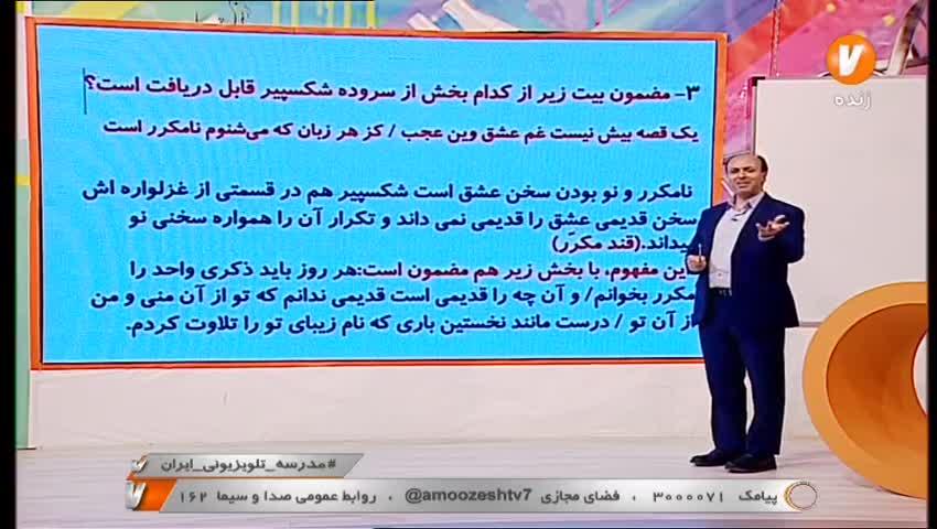 ویدیو آموزش درس 18 فارسی دوازدهم