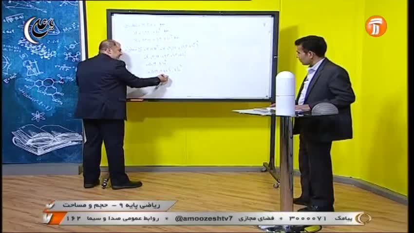 ویدیو آموزش فصل 8 ریاضی نهم بخش 2
