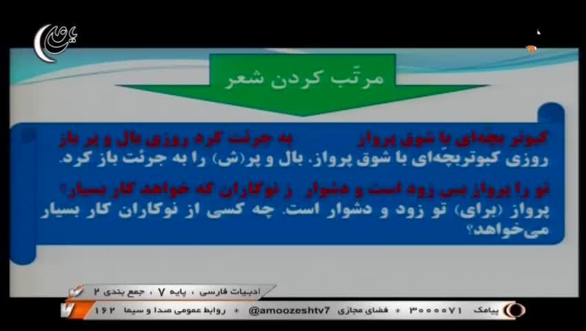 ویدیو مرور درس 4 و5 فارسی هفتم