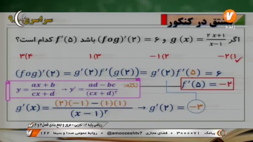 ویدیو مرور فصل 3 و4 ریاضی دوازدهم