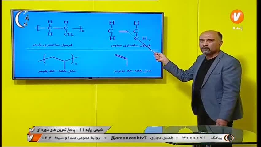 حل تمرین دوره ای فصل 3 شیمی یازدهم