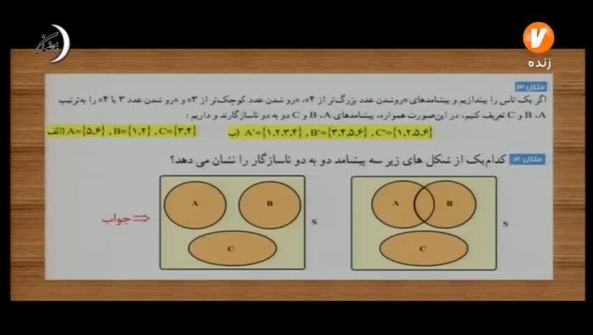 ویدیو آموزش فصل 7 ریاضی دهم