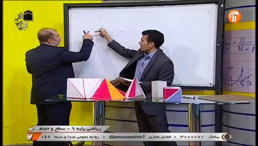ویدیو آموزش فصل 8 ریاضی نهم بخش 4