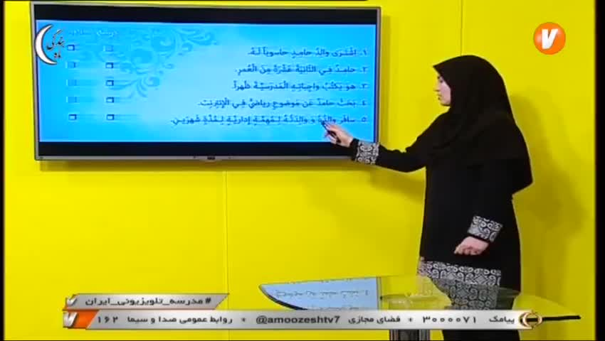 ویدیو آموزش درس10 عربی نهم بخش 4