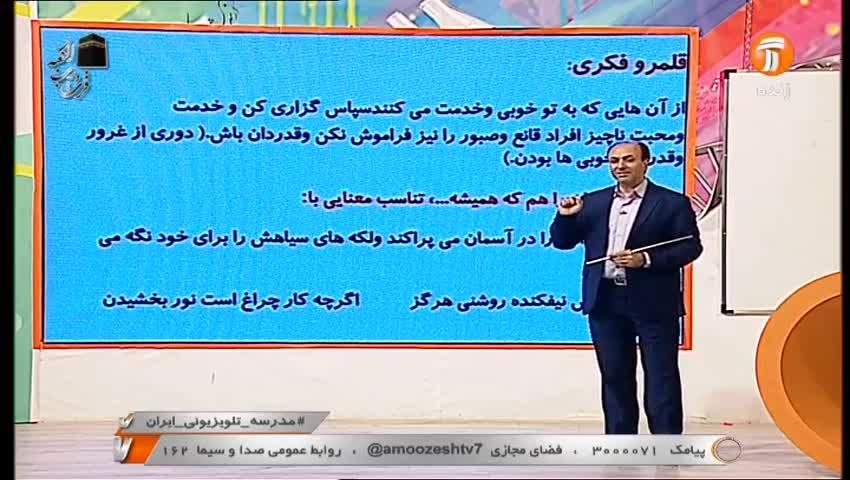 ویدیو آموزشی درس 17 فارسی یازدهم