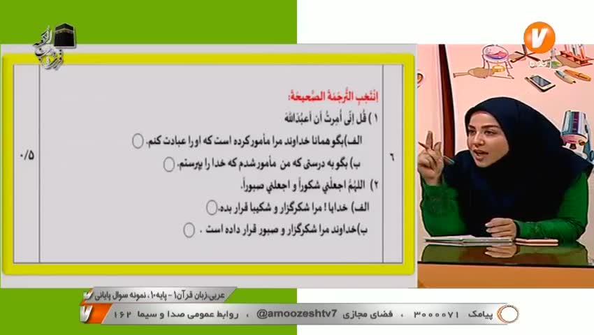 حل نمونه سوال ترم دوم عربی دهم
